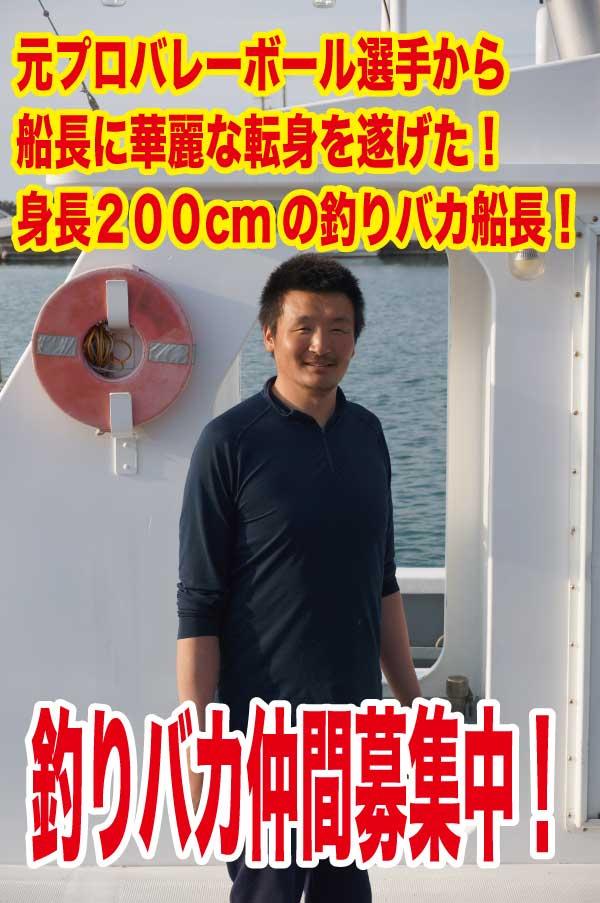船長紹介600.jpg