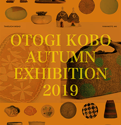 AUTUMN EXHIBITION 2019のお知らせ
