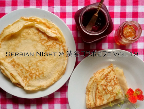 Serbian Night @渋谷コラボカフェ Vol.19 開催のお知らせ