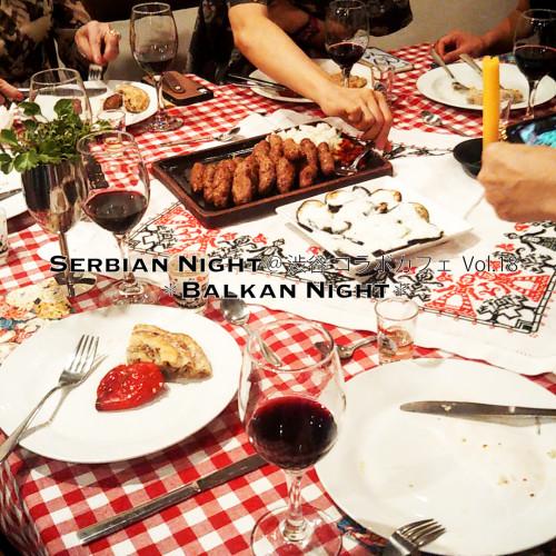 Serbian Night @渋谷コラボカフェ Vol.18【Balkan Night】 開催のお知らせ