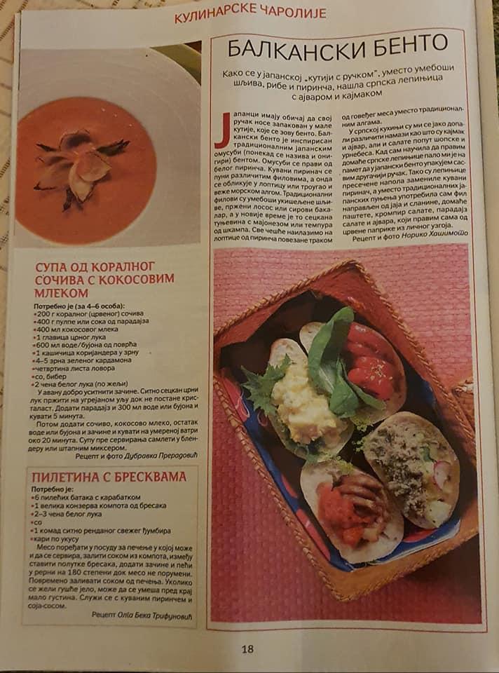 【blog】セルビアの雑誌『ポリティカ』(Политика / Politika)に掲載されました