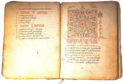 Dušan's_Code,_Prizren_manuscript,_15th_c.jpg