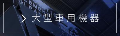 子ページメニュー_400*120ver-04.jpg