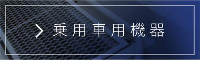 子ページメニュー_400*120ver-05.jpg