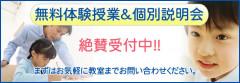muryoutaiken_banner03.jpg