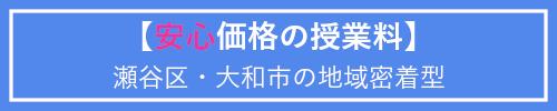 HPTOPtinyA 授業料.png