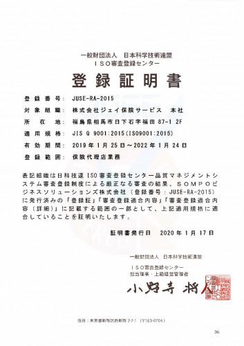 ISO9001認証取得しました。 2020年1月17日