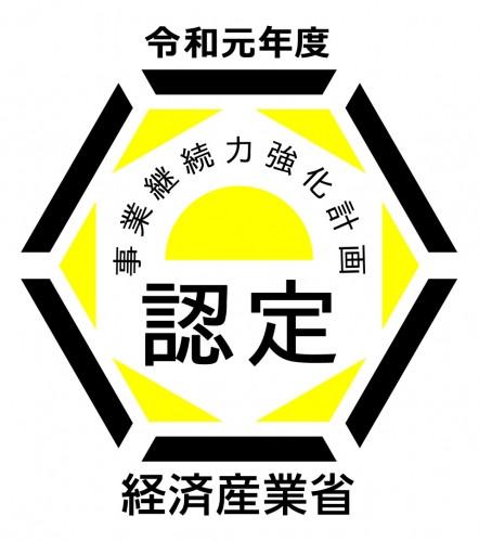 事業継続力強化計画 ロゴ.jpg