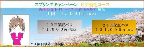ひげキャンペーンA.png