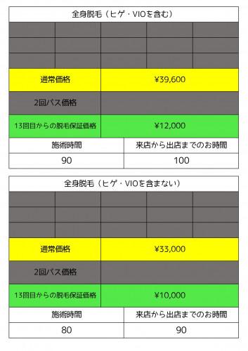 男性脱毛_page-0005.jpg