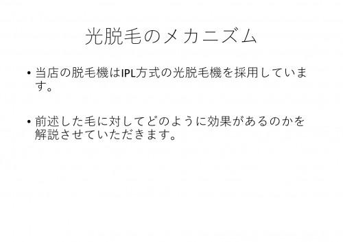 脱毛説明用_page-0008.jpg
