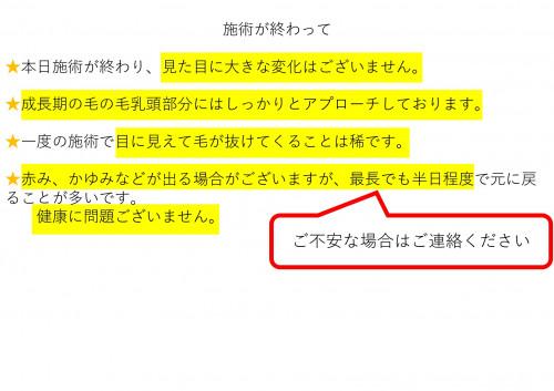 脱毛説明用_page-0013.jpg