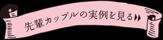 先輩カップルボタン.png