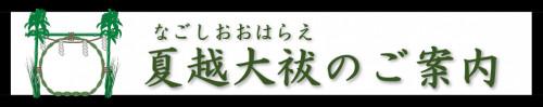 夏越大祓式タグ.png