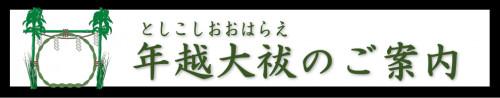 年越大祓式タグ.png