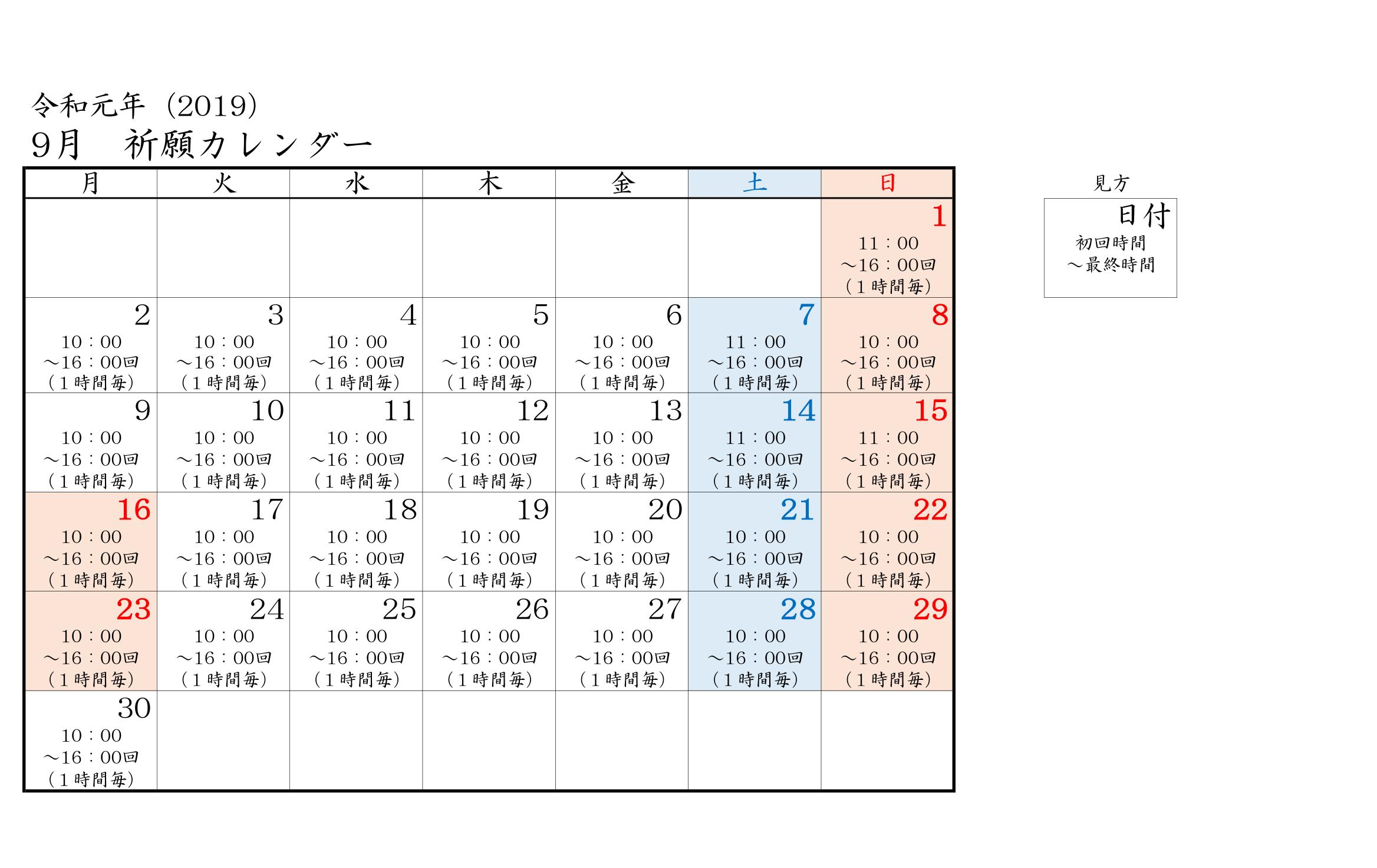 R1.09 七五三 予約カレンダー-1.png