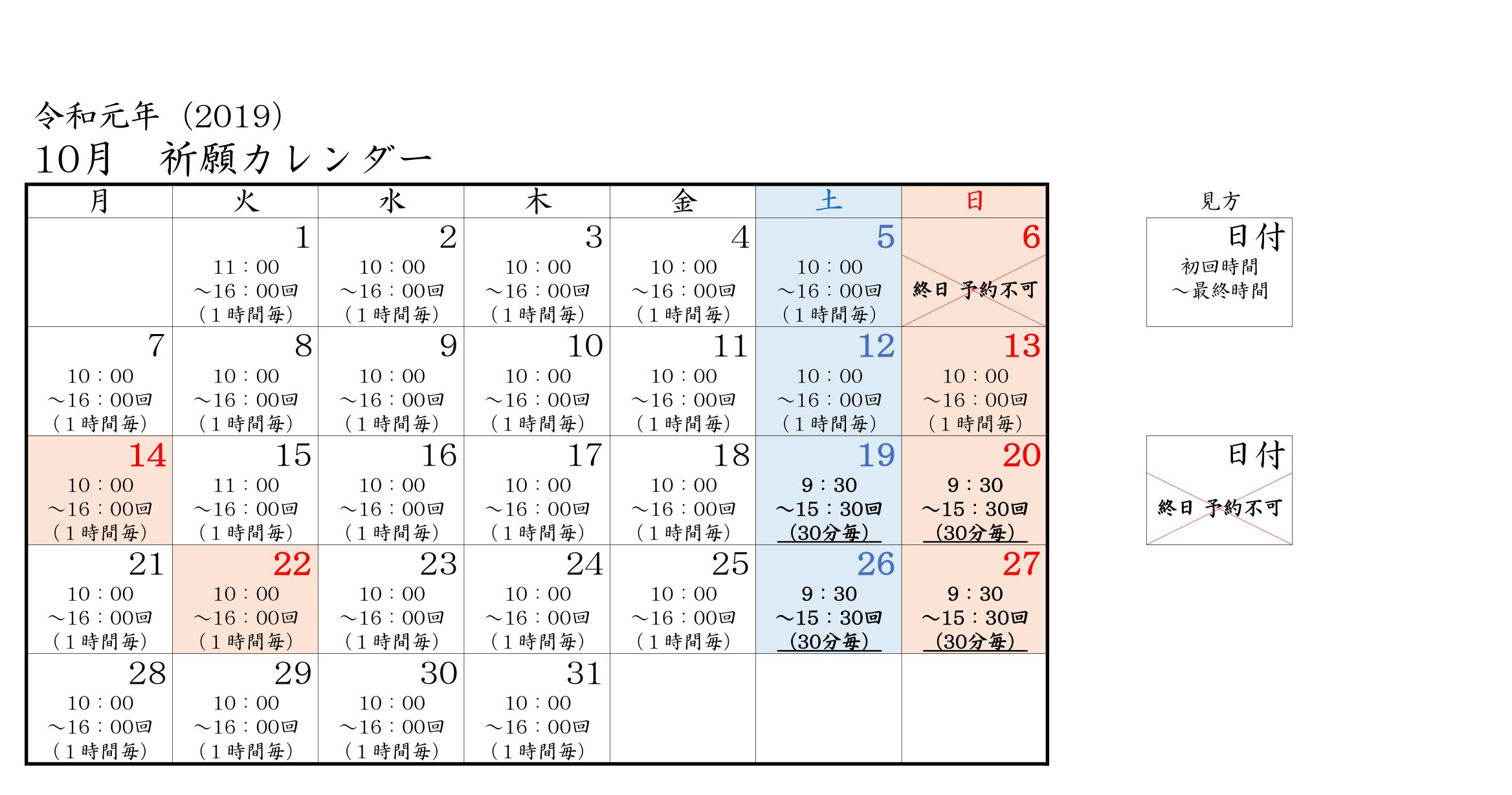 R1.10 七五三 予約カレンダー-1.png