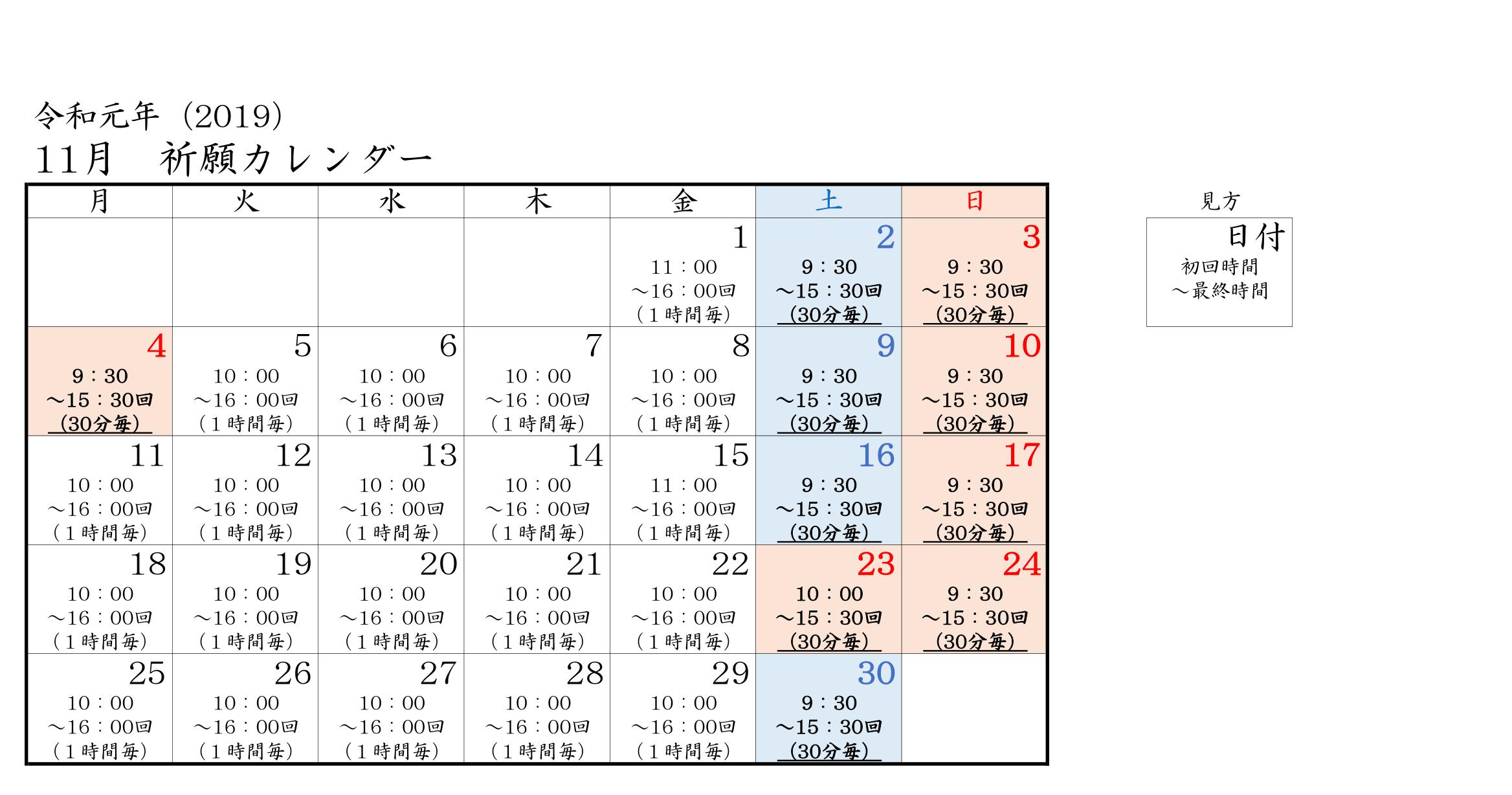 R1.11 七五三 予約カレンダー-1.png