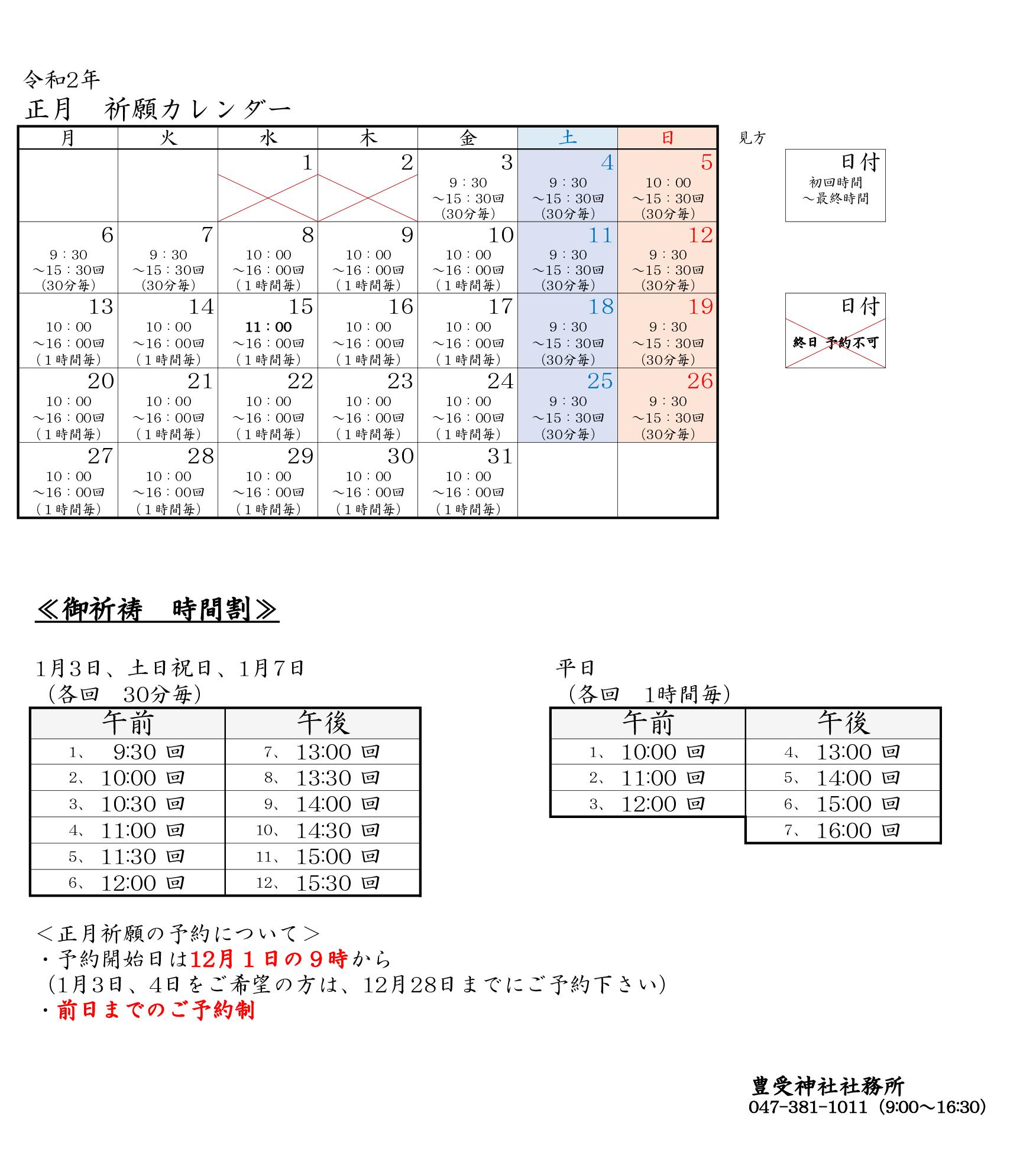 正月 予約カレンダー.png
