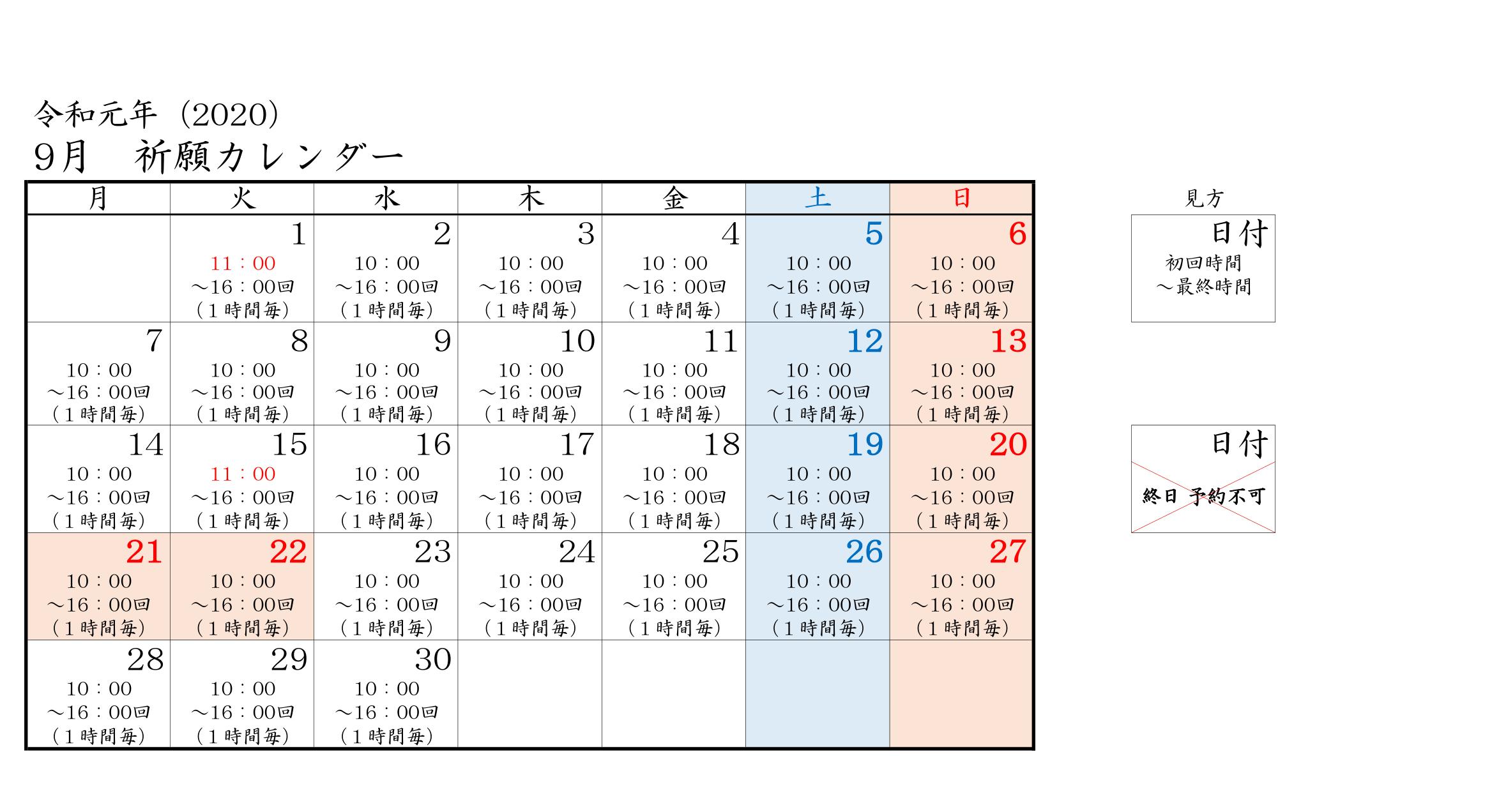 R2.09 七五三 予約カレンダー-1.png