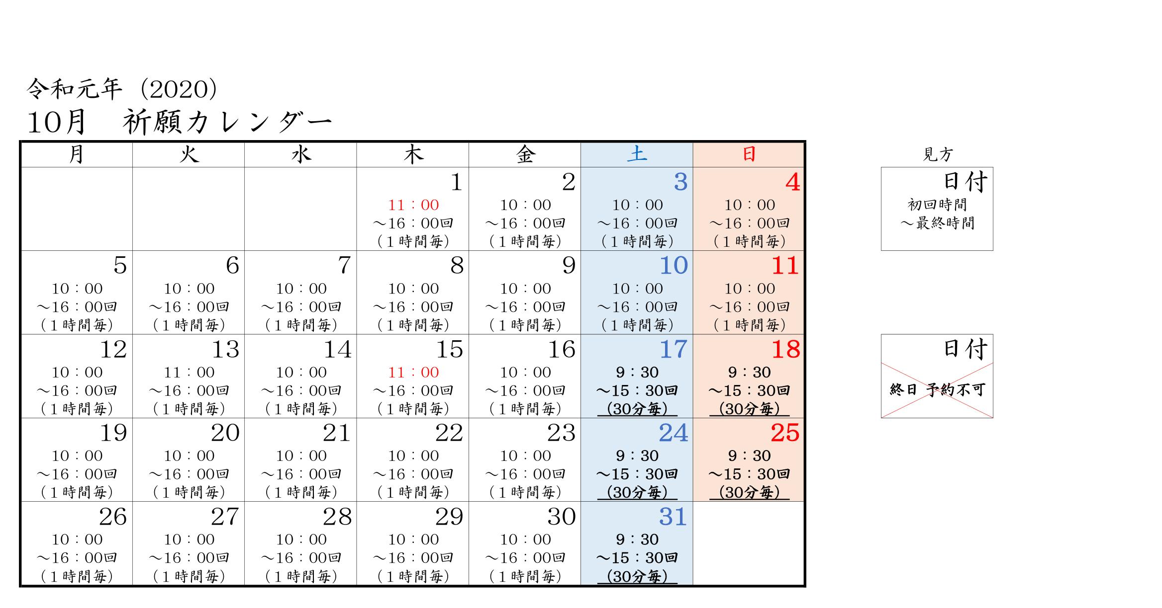 R2.10 七五三 予約カレンダー-1.png