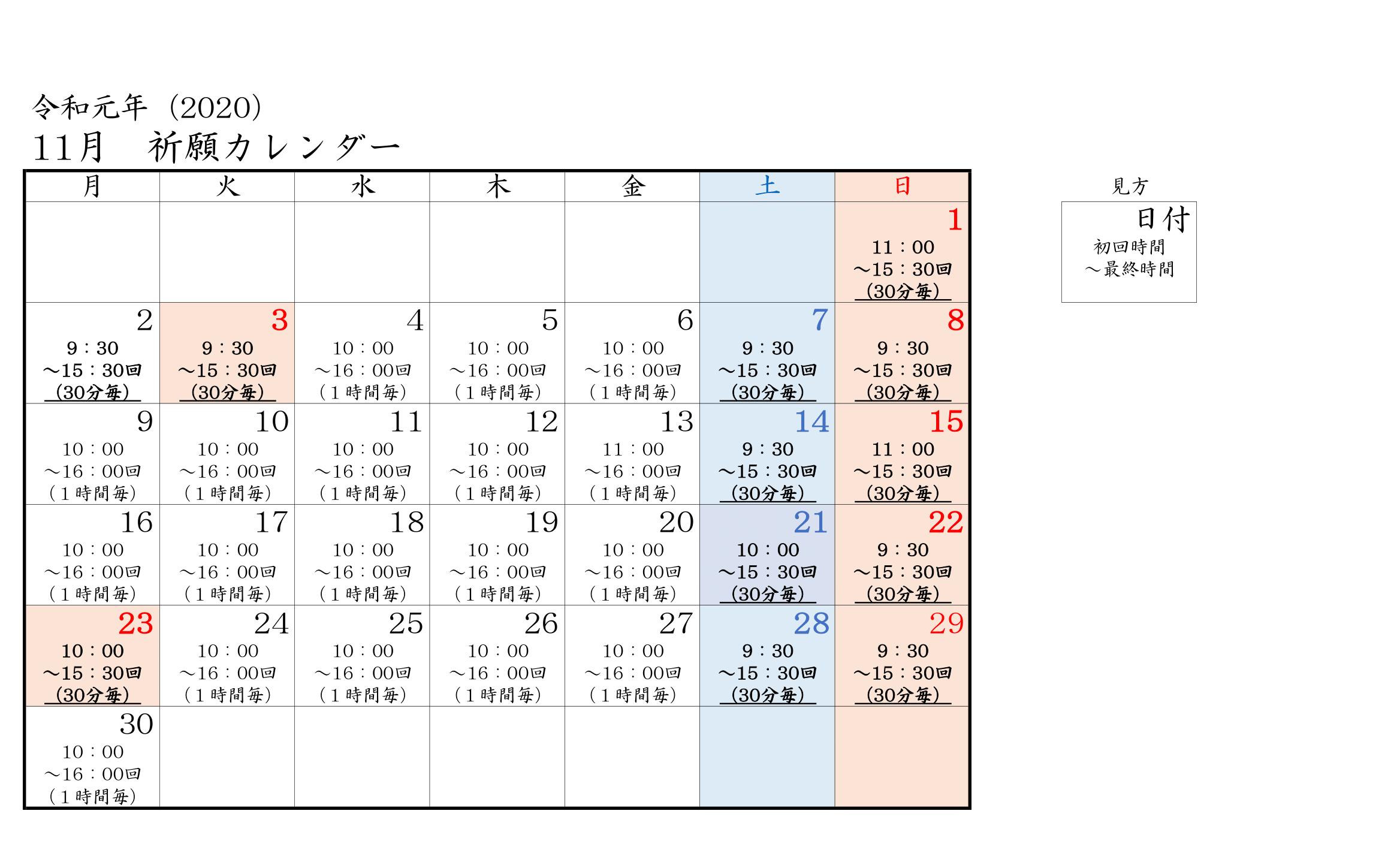 R2.11 七五三 予約カレンダー-1.png