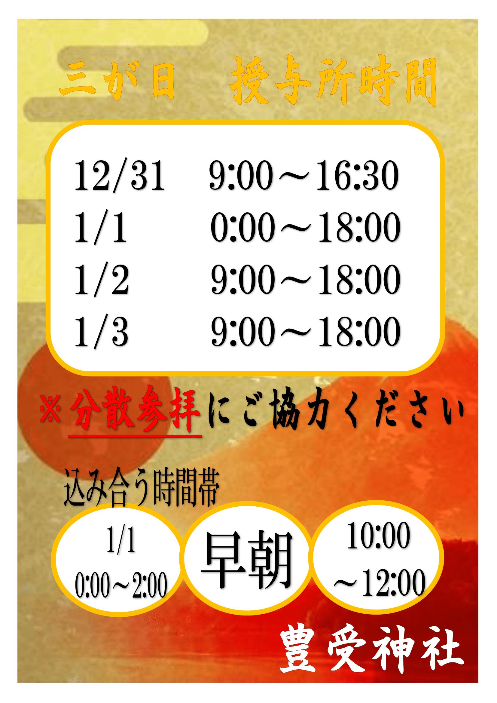 正月 授与所時間(張り紙)-1.png