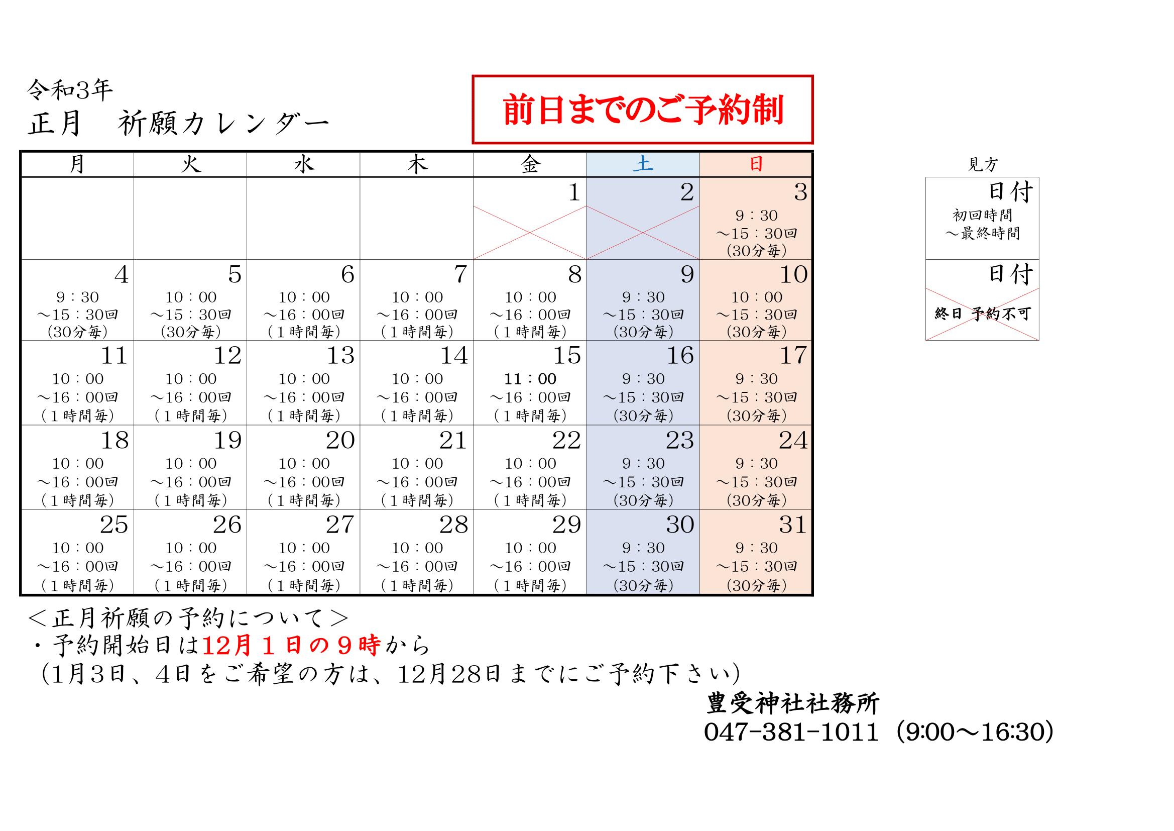 正月 予約カレンダー(2021)-1.png