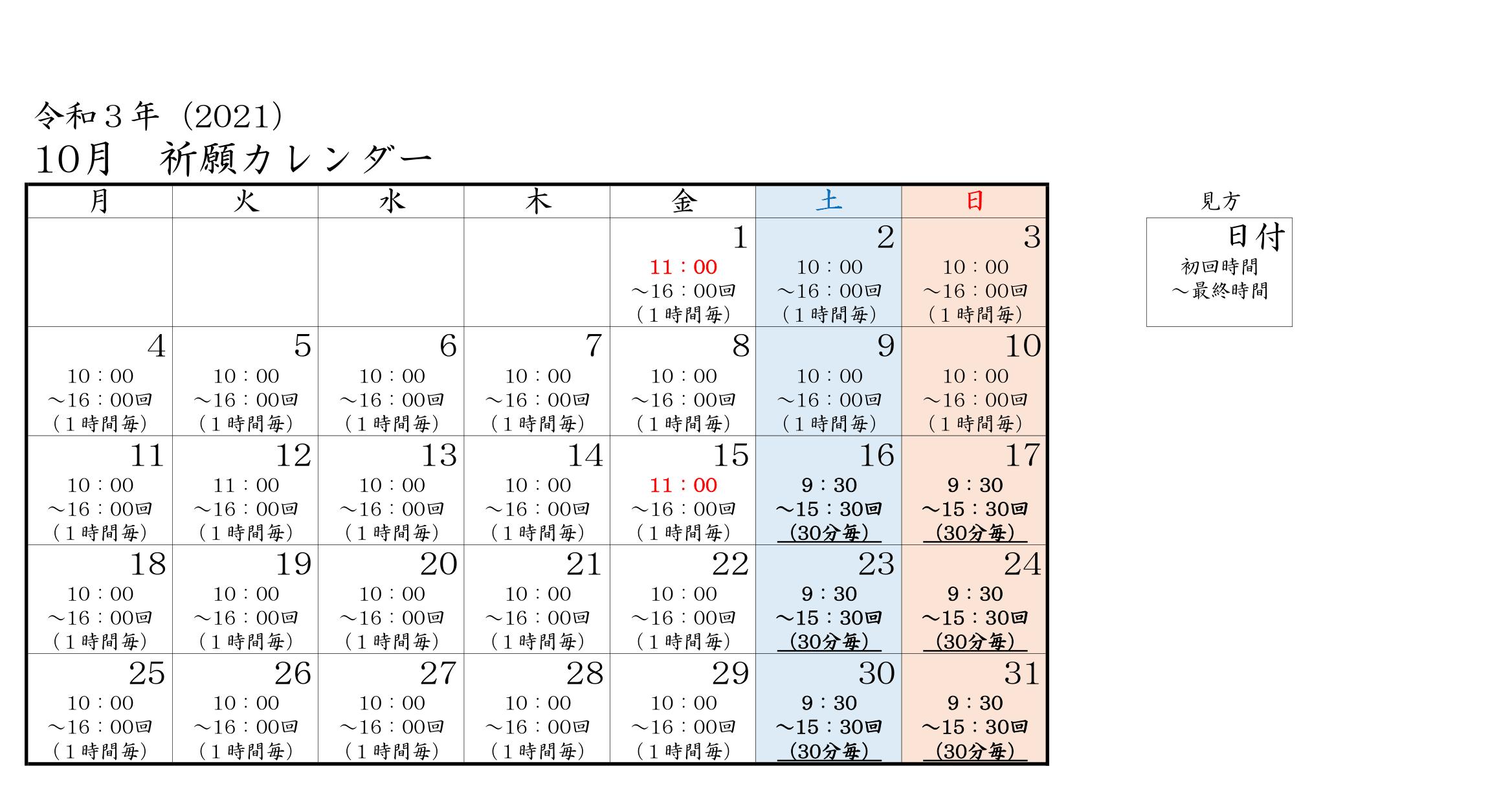 2021.10 七五三 予約カレンダー-1.png