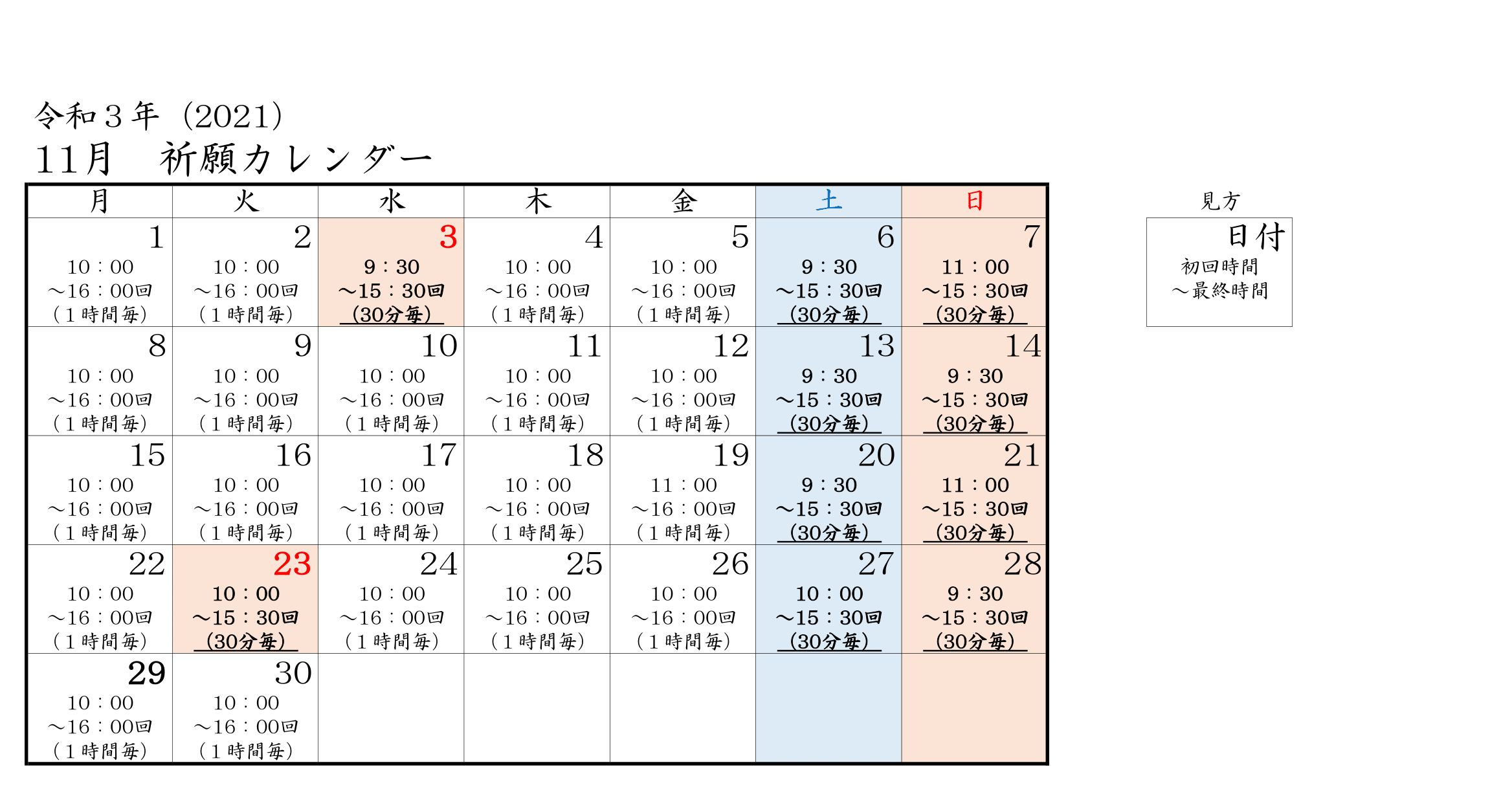 2021.11 七五三 予約カレンダー-1.png