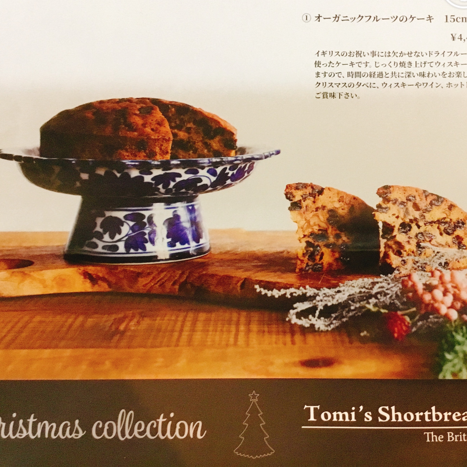 The British PastryShop「トミーズショートブレッドハウス」のChristmas collection