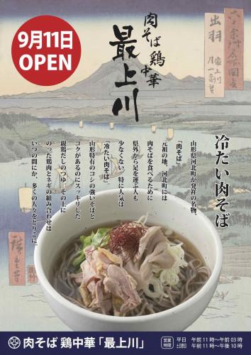 最上川 OPEN 店頭用 01.jpg