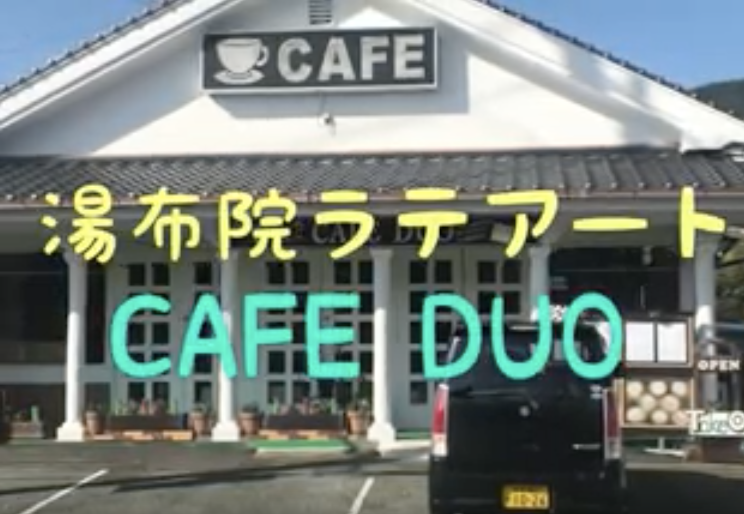 cafeduo.png