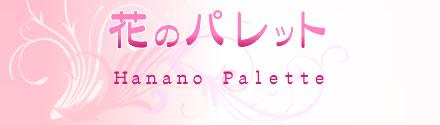 横浜駅東口 フラワーアレンジメント教室 花のパレット