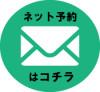 福岡市ペット火葬ネット予約.gif