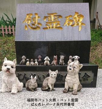 福岡市ペット火葬・ペット霊園永代供養.png