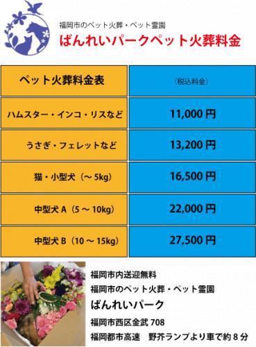 福岡市ペット火葬料金ばんれいパーク.gif