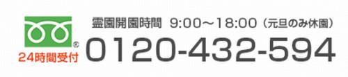 福岡市西区ばんれいパーク電話番号.png