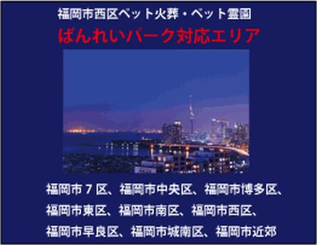 福岡市ペット火葬・ペット霊園ばんれいパーク対応エリア.gif