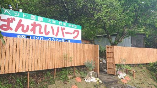 福岡市ペット霊園ばんれいパーク.JPG