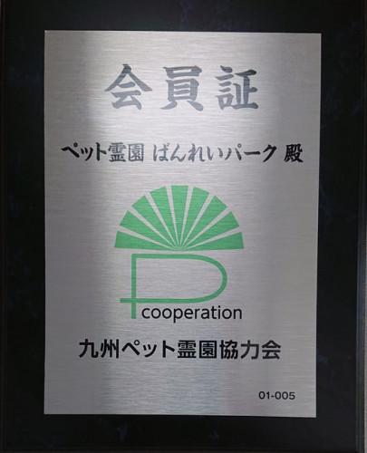 九州ペット霊園協力会会員ばんれいパーク.JPG