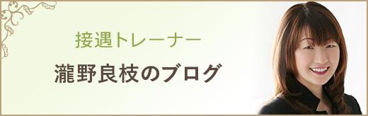 瀧野良枝のブログ