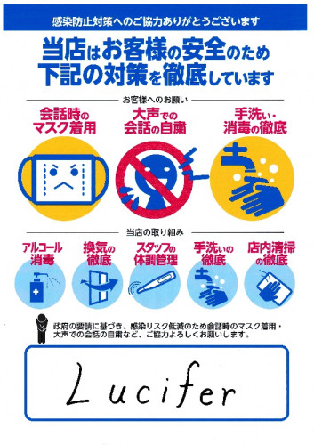 感染対策ポスター.jpg