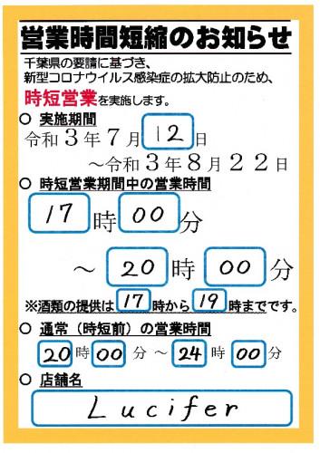時短営業 7月12日~.jpg