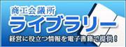 石巻商工会議所ライブラリー