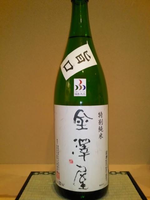 福島県喜多方のお酒。金澤屋 特別純米酒です。旨味重視の、飲みやすいお酒... 福島のお酒 金澤屋