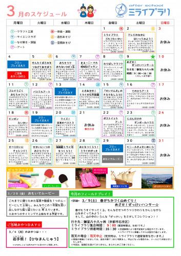 3月学童保育スケジュール.jpg