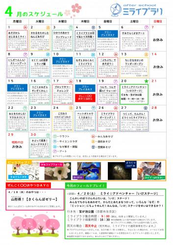 4月学童保育スケジュール.jpg
