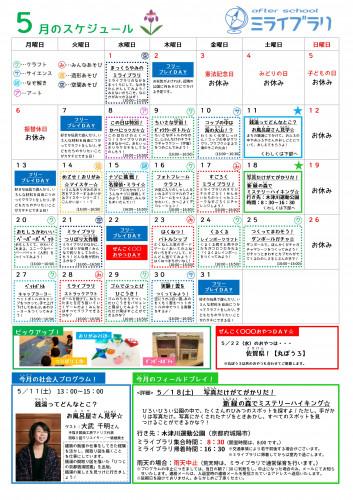 5月学童保育スケジュール.jpg