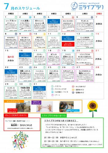 7月学童保育スケジュール.jpg